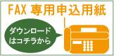 FAX専用申込用紙